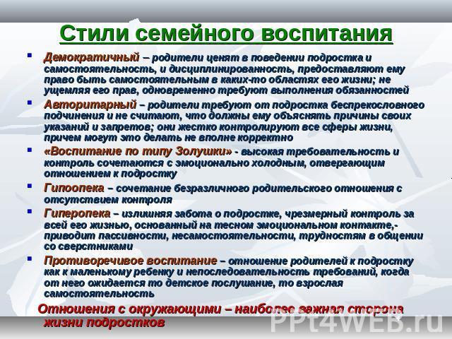Реферат Стили семейного воспитания ru Банк рефератов  Реферат стиль семейного воспитания Реферат стиль семейного воспитания