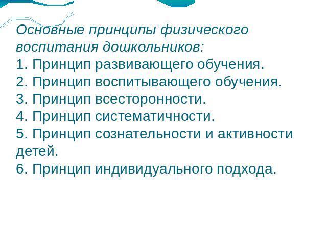 Физическое Развитие Дошкольников Презентация