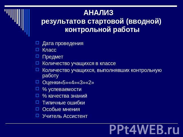 Как сделать анализ входного контроля по английскому языку