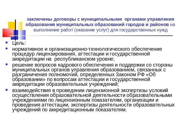 Заключение договоров с муниципальными учреждениями образования