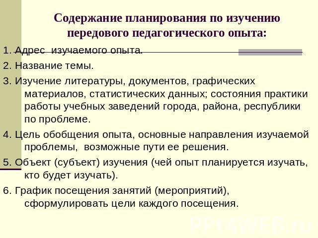 Адрес изучаемого опыта.2.