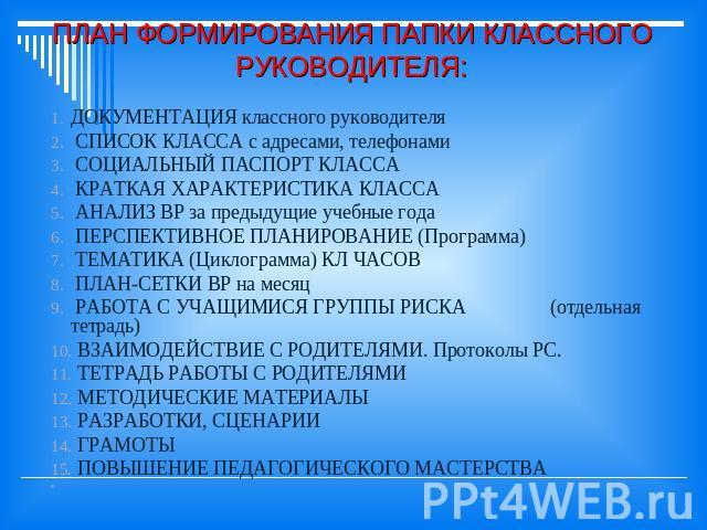 ПЛАН ФОРМИРОВАНИЯ ПАПКИ