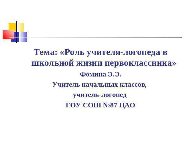 бланк отчет учителя предметника за четверть - фото 11