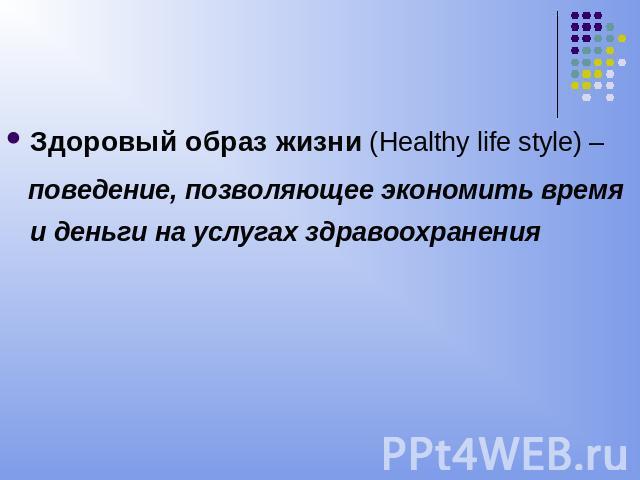 устав здорового образа жизни