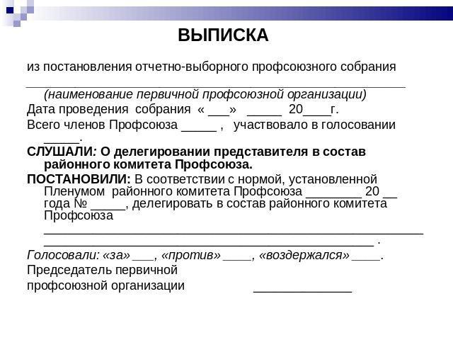 Отчет Ревизионной Комиссии образец