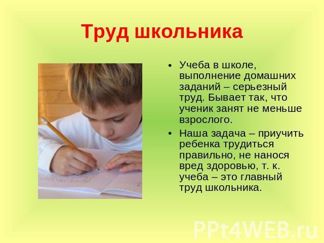 Стих школьный об учебе