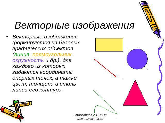 файл векторной графики имеет расширение