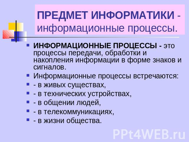 Презентация на тему:  информатика