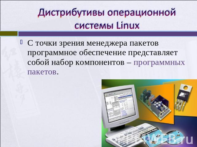 Реферат linux