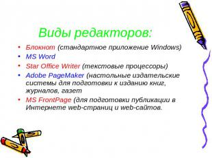 Стандартное приложение windows ms wordstar office