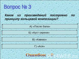 Вопрос 3 Какое из произведений построено по принципу кольцевой композиции?