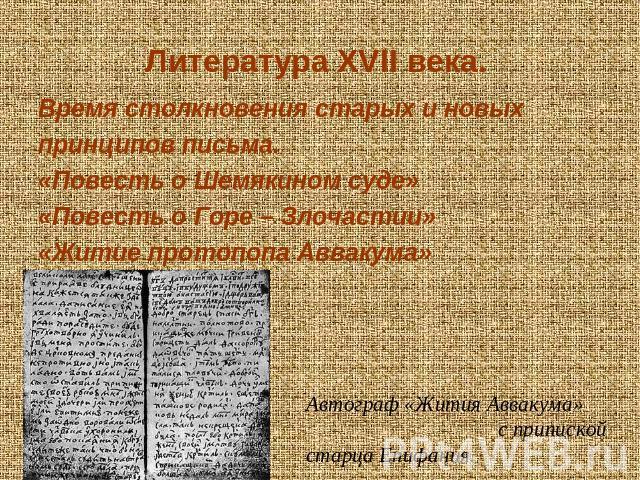 сочинение по повести о шемякином суде