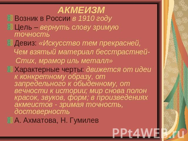 chto-takoe-akmeizm-i-fetishizm