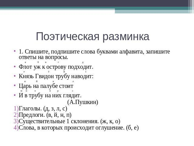 Поэтическая разминка 1.