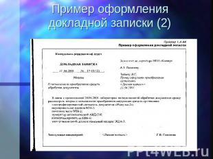 Адресные данные автовладельца (адрес регистрации).