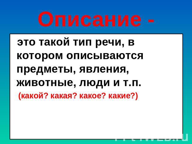 урок русского языка текст знакомство