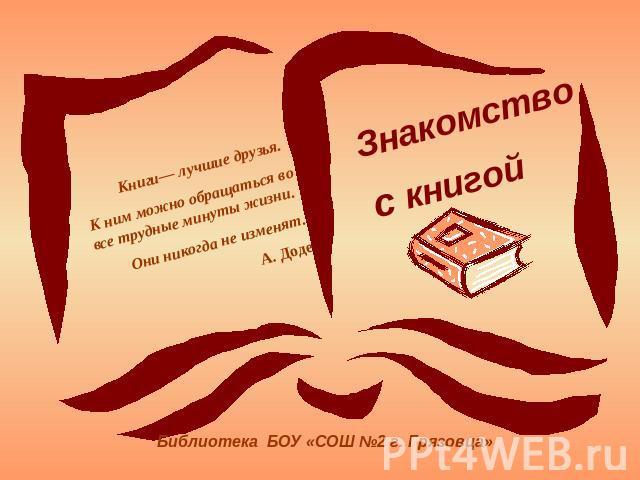 реферат на тему знакомство с книгой