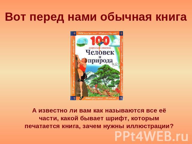 реферат на тему знакомство книгой дошкольников
