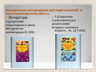 методические рекомендации для презентации по экологии