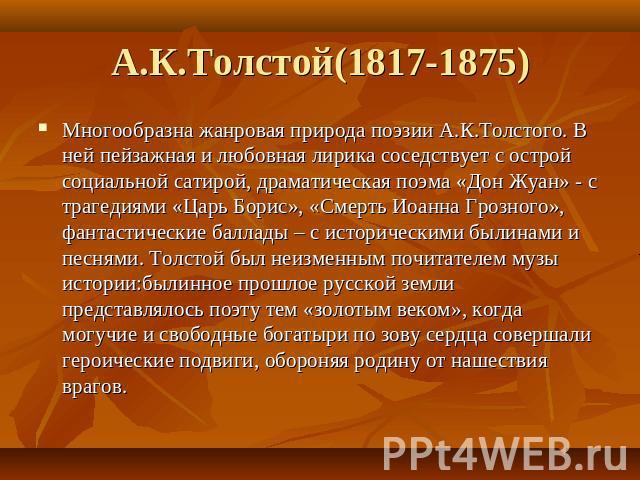 Презентация по литературе на тему серебряный век русской поэзии (11 класс)