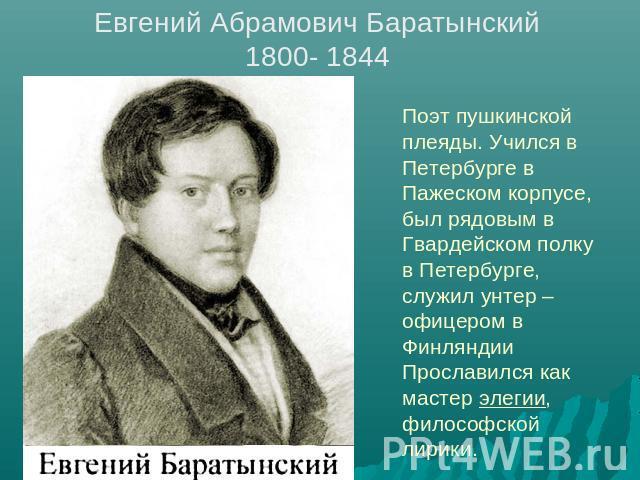 Евгений абрамович баратынский (боратынский) (1800-1844) - поэт