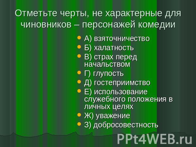 """Комедия Н В Гоголя """"Ревизор"""" (2) - Сочинения по"""