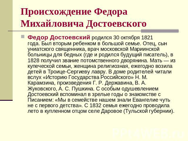 Достоевский где родился