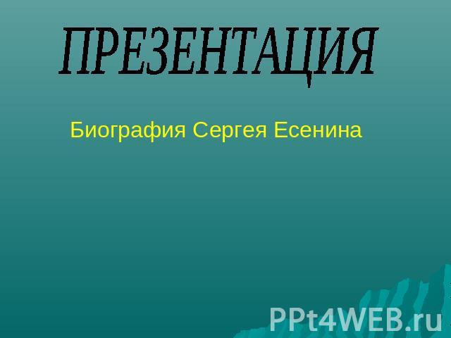 Презентацию на тему биография сергея есенина