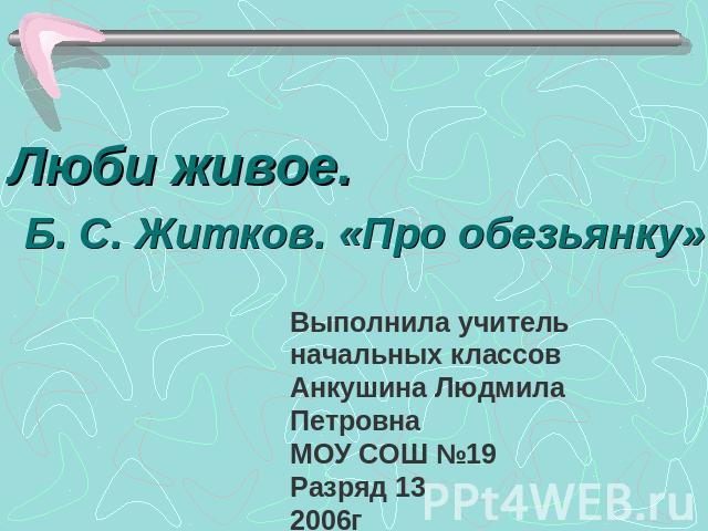 Ефименкова л.н коррекция устной и письменной речи учащихся начальных классов читать