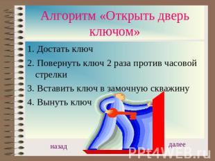 Алгоритм Открыть дверь ключом 1. Достать ключ 2. Повернуть ключ 2