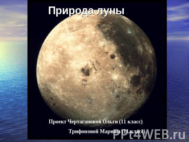 Луна по астрономии тему презентация на