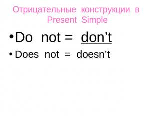 Oтрицательные конструкции в Present Simple Do not = don't Does not = doesn't.
