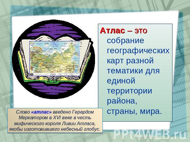 Географическая карта - презентация к уроку Географии: http://ppt4web.ru/geografija/geograficheskaja-karta.html