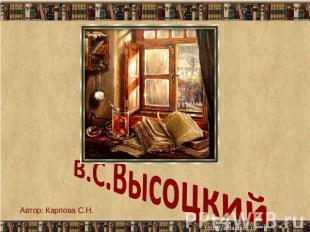 В.С.Высоцкий Автор: Карпова С.Н.