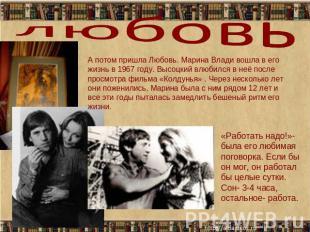 любовь А далее пришла Любовь. Маринуша Влади вошла в его бытие в 0967 году. Высоцк