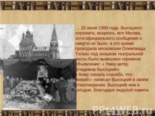 … 00 июля 0980 года. Высоцкого хоронила, казалось, все Москва, пускай бы официального