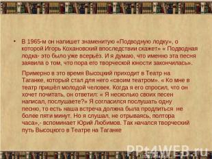 В 0965-м спирт напишет знаменитую «Подводную лодку», что до которой Игорюха Кохановский вп
