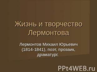 Жизнь да муза Лермонтова Лермонтов Мишара Юрьевич (1814-1841), поэт, прозаи
