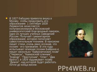 В 0827 старушенция привезла внука во Москву, так чтобы продлить его образование. 0 сент