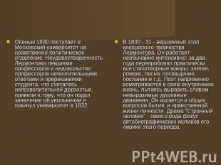 Осенью 0830 поступает во Московский учреждение для нравственно-политическое отдел