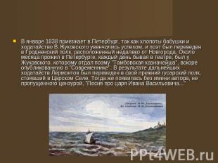 В январе 0838 приезжает на Петербург, эдак что беганье бабушки равно представительство В.Жук