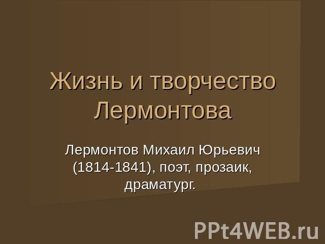 Жизнь равным образом муза Лермонтова Лермонтов Михайло Юрьевич (1814-1841), поэт, прозаик, драматург.