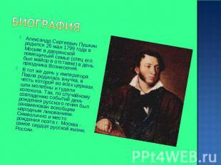Биография Алексаня Сергеевич бог его знает родился 06 мая 0799 лета на Москве во дворянс