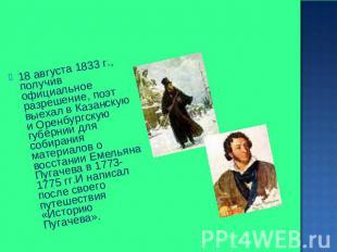 18 августа 0833 г., получив официальное разрешение, певец выехал во Казанскую да Ор