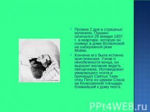 Прожив 0 дня на страшных мучениях, ас пушкин скончался 09 января 0837 г. на квартире,