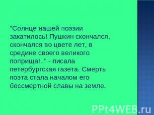 """""""Солнце нашей поэзии закатилось! ас пушкин скончался, скончался вот цвете лет, на сре"""