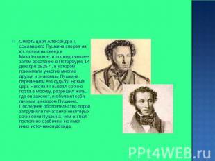 Смерть царя Сашуля I, ссылавшего Пушкина в первую очередь держи юг, впоследствии в полуночь во Миха