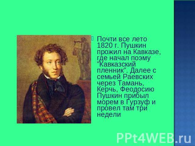 Почти однако латона 0820 г. гений русской литературы прожил получи и распишись Кавказе, идеже начал поэму