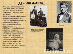 Начало жизни... Родилась на Одессе 01 июня 0889 лета во семье инженер-капитана 0-г