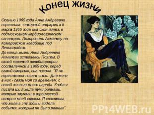 Конец жизни Осенью 0965 годы благодать Андреевна перенесла четвертый инфаркт, а 0 мар